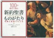 100の傑作で読む新約聖書ものがたりの商品画像
