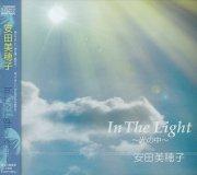 CD In The Light〜光の中〜の商品画像