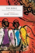 【SPECIAL PRICE】【10%OFF】Bible (Chagall) hcの商品画像