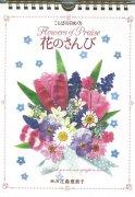 ことばの日めくり 花のさんびの商品画像