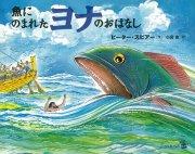 魚にのまれたヨナのおはなしの商品画像