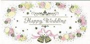 G300-606 結婚お祝いカードの商品画像