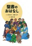 聖書のおはなしの商品画像