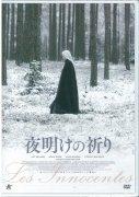 【50%OFF】 DVD 夜明の祈り(49091)の商品画像