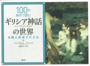100の傑作で読むギリシア神話の世界の商品画像