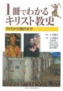 1冊でわかるキリスト教史<br />古代から現代までの商品画像