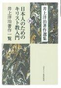 井上洋治著作選集10<br />日本人のためのキリスト教入門<br />井上洋治著作一覧の商品画像