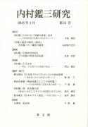 内村鑑三研究 第51号の商品画像