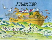 ノアのはこ船の商品画像