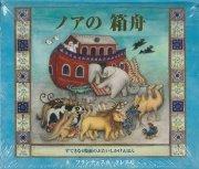 ノアの 箱舟の商品画像