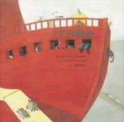 ノアの箱舟の商品画像