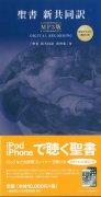新共同訳 録音聖書 MP3版 本文テキスト表示つきの商品画像