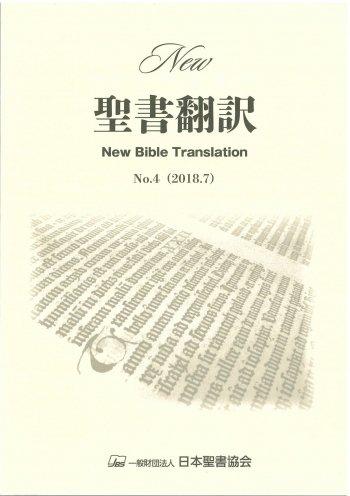 New聖書翻訳 No.4| 聖書やキリス...