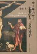 カール・バルト 未来学としての神学の商品画像