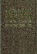 現代ヘブライ語/英語対照 新約聖書 <br>The New Testament Hebrew-English<br>ZTR-011の商品画像
