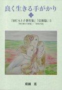 羽仁もと子著作集「信仰篇」5の商品画像