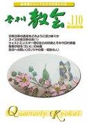 季刊『教会』NO.110の商品画像