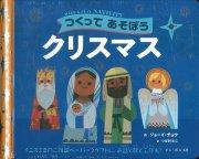 つくって あそうぼう クリスマスの商品画像