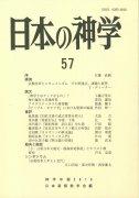 日本の神学57の商品画像