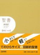 【送料無料】聖書 新改訳2017<br>Bible mini・注付<br>ベージュ NB-40bgの商品画像