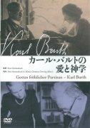 DVD カール・バルトの愛と神学の商品画像