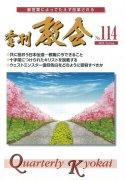 季刊『教会』NO.114の商品画像