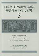 日本聖公会聖歌集による聖歌伴奏・アレンジ集 第3巻の商品画像