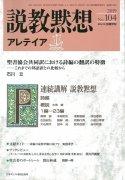 説教黙想アレテイア No.104の商品画像
