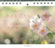 日めくり<br />小さな花たち<br />17550の商品画像
