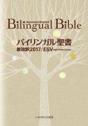 【送料無料】バイリンガル聖書<br>旧新約聖書 和英対照<br>新改訳2017/ESV<br>01250の商品画像