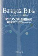 バイリンガル聖書<br>新約聖書 和英対照<br>新改訳2017/ESV<br>01260の商品画像