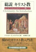 総説 キリスト教<br />はじめての人のためのキリスト教ガイドの商品画像