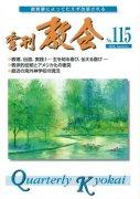 季刊『教会』NO.115の商品画像