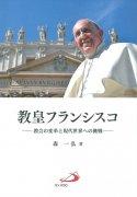 教皇フランシスコ<br />教会の変革と現代世界への挑戦の商品画像