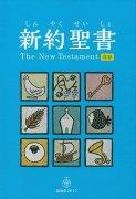 新改訳2017 新約聖書<br>〈中型版〉〈児童版〉[注付]NSJ-20<br>45780の商品画像