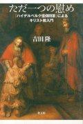 ただ一つの慰め<br />『ハイデルベルク信仰問答』によるキリスト教入門の商品画像