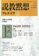 説教黙想アレテイア No.105の商品画像