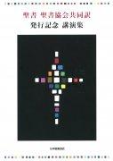 聖書 聖書協会共同訳 発行記念講演集の商品画像