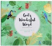 【送料無料】ゴッズ・ワンダフル・ワード レタリングとぬり絵で楽しむ聖書の世界の商品画像