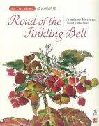 英語で読む星野富弘 鈴の鳴る道<br />Road of the Tinkling Bellの商品画像