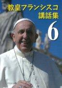 教皇フランシスコ講話集6の商品画像