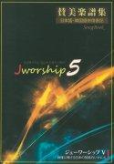 賛美楽譜集 Jworship5<br />日本語・韓国語併用表記の商品画像