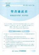 聖書通読表 聖書協会共同訳/新共同訳(小)の商品画像
