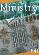 季刊Ministry(ミニストリー) 2019年6月 vol.41の商品画像