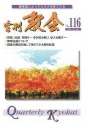 季刊『教会』NO.116の商品画像