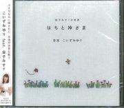 CD 金子みすゞの世界 はちと神さまの商品画像
