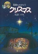 マンガ絵本<br />聖書ものがたり<br />クリスマスの商品画像