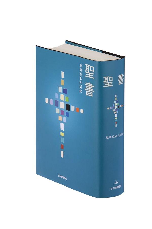 聖書協会共同訳 中型聖書 SI53 「クリアカバー」「記念革しおり ...
