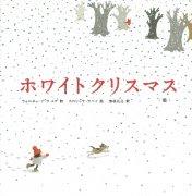 ホワイトクリスマスの商品画像