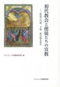 初代教会と使徒たちの宣教<br />−使徒言行録、手紙、黙示録を読むの商品画像